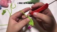 唯骛 十二生肖挂件 小青蛇 毛线编织教程