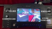 多功能音视频生命探测仪新5000E.mp4