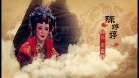 潮剧《汉文皇后》片头.mp4
