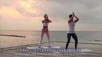 Pamela帕梅拉30分钟海边瑜伽_锻炼核心力量_运动后拉伸_减脂塑形[高清版]