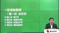 1.金融硕士基础篇课程体系.mp4