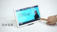 小状元学习机丨同步视频教程