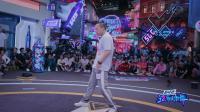 这就是街舞3-海选全纪录-小土豆(胡谦豪)-Popping,配合音乐完美踩点
