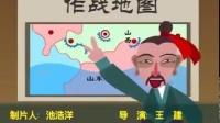 评书  大明王朝(动画版) 第1集_标清