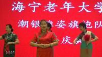 海宁老年大学潮银雅姿旗袍队周年庆典联欢会(上)