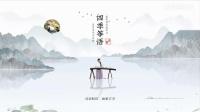 45分钟放松心情的中国古筝音乐(首曲:留恋)