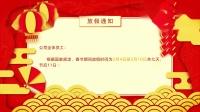 中国风元旦新年放假通知