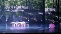 2019朵拉舞蹈年终汇演17-《山水涧》