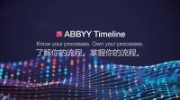 ABBYY Timeline Path analysis - 路径分析教程
