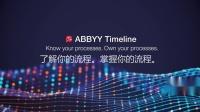 ABBYY Timeline Process schema tutorial - 流程模式教程