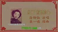 徐柳仙-紅了綠蕉心