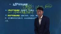 2020年最新-中级经济师-《知识产权》预习班01