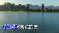 美丽的南明湖(雷佳伴奏,星星点点)