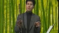 张维良-箫基础教程4