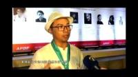 天津都市频道报道IAI国际设计节