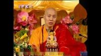 大安法师《佛说阿弥陀经》讲记 新加坡佛教居士林 第04讲 上