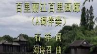 《百里丽江百里画廊》A调伴奏 远征的歌 2020.9.13.