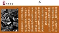 大華嚴寺  九九華嚴【02-108】