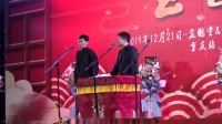 【叫什么不吃饭字幕组】重庆专场 20191221 鸡犬升天 孟鹤堂 周九良