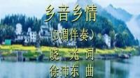 《乡音乡情》D调伴奏 远征的歌 2020.9.19.