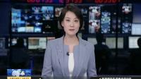 上视新闻-2020-09-19
