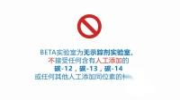 BETA实验室:生物基样品提交指南
