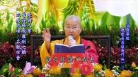 3/9《妙法莲华经 观世音菩萨普门品》功德山 宽如法师