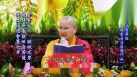 4/9《妙法莲华经 观世音菩萨普门品》功德山 宽如法师