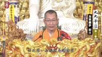 海雲和上開示「九九華嚴 第二會」(2020-10-09發布)