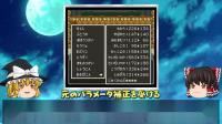 《勇者斗恶龙》系列作品解说  part3【DQ6,DQ7】