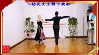 (黄孝文&张会荣老师)交谊舞慢三步第五讲《 高手钻花女士臂下旋转步》教学