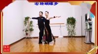 (黄孝文&张会荣老师)交谊舞慢三步第八讲《右转蝴蝶步》教学
