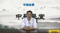 """1、周志军:董氏奇穴帮你摆脱各种头痛""""紧箍咒""""!——中推杜辉"""