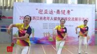 2020浙江省老年人健身球操交流展示活动. 温州平阳队表演