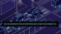智慧城市的未来 | FLIR智能交通解决方案