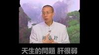 【大字幕】太上老君说百病崇百药丨第02課丨钟茂森博士