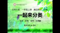 4.李爽 一年级上册 第四单元  分类 《一起来分类》