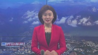 兴山新闻 2020年11月16日