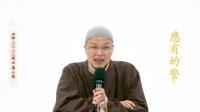 成德法師2020開示 第8集 - 弘護應有的警覺性 (上集)