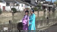 运河古镇 大美长安.虹桥社区越剧团运河古镇展示演出活动(下)2020-11-18