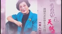 一生爱好是天然:越剧表演艺术家傅全香艺闻录(2)
