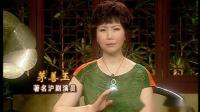 """名家名段 沪剧 石筱英和""""石派""""艺术3 120602"""