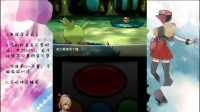 3DS《精灵宝可梦Y》限制条件挑战流程 P1