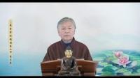 《無量壽經》複講第二回-第3集 劉素雲老師 2020年11月22日 講於六和小院