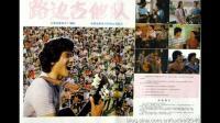 路边吉他队1985插曲:也许  杭晨