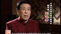 绝版赏析:周信芳的传奇人生 第11集 南麒北马(上)