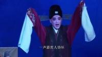 昆剧《白罗衫》03 江苏省苏州昆剧院