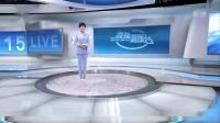 直播港澳台 2021-01-15 - 直播港澳台 - 城市联合网络电视台