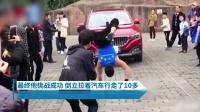 自古巴蜀出能人!四川体育老师倒立拉拽汽车行走十多米