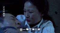 丈夫的祕密:高秋生假意S害桑葉騙過侯豐,在對打侯豐時受了刀傷